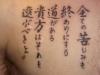 tatuaggio-giapponese-17