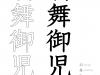 tatuaggio-giapponese-6