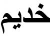 khadime