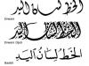 tatuaggio-scritte-arabe-24