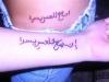 tatuaggio-scritte-arabe-3