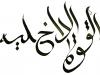 tatuaggio-scritte-arabe-36
