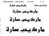 tatuaggio-scritte-arabe-42