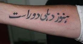 Tatuaggio arabo sull'avambraccio