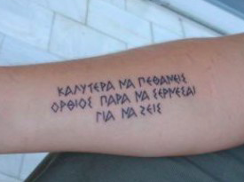 greek tattoo
